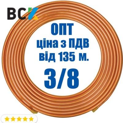 Труба медная 3/8 9.53x0.81 Halcor Греция 45м цена от 135м для монтажа кондиционеров опт