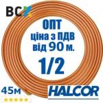 Труба медная 1/2 12.70x0.81 Halcor Греция бухта 45м цена от 90м для монтажа кондиционеров опт
