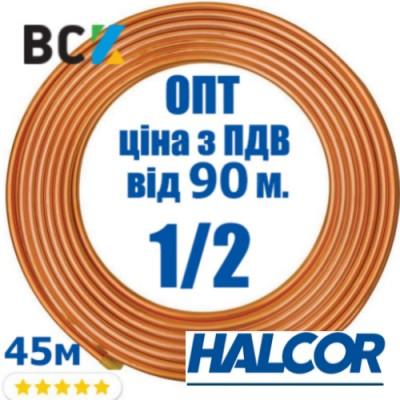 Труба медная 1/2 12.70x0.81 Halcor Греция бухта 15м цена от 90м для монтажа кондиционеров опт