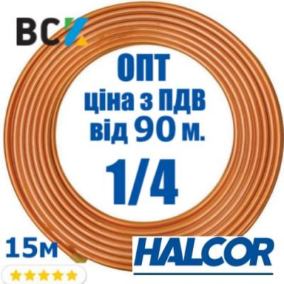 Труба медная 1/4 6.35x0.76 Halcor Греция бухта 15м цена от 90м для монтажа кондиционеров опт