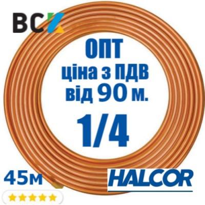 Труба медная 1/4 6.35x0.76 Halcor Греция бухта 45м цена от 90м для монтажа кондиционеров опт