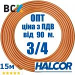 Труба медная 3/4 19.05x0.89 Halcor Греция бухта 15м цена от 90м для монтажа кондиционеров опт