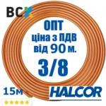 Труба медная 3/8 9.53x0.81 Halcor Греция бухта 15м цена от 135м для монтажа кондиционеров опт