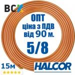 Труба медная 5/8 15.88x0.89 Halcor Греция бухта 15м цена от 135м для монтажа кондиционеров опт