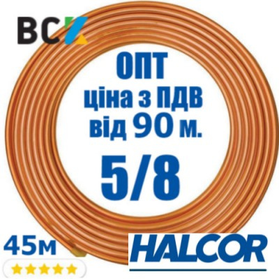 Труба медная 5/8 15.88x0.89 Halcor Греция бухта 45м цена от 135м для монтажа кондиционеров опт