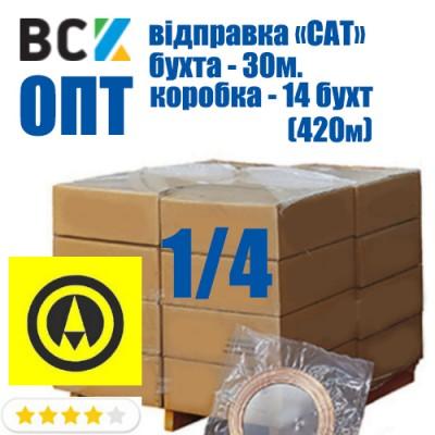 """Труба медная для кондиционера 1/4"""" 6.35x0.76 30м ЗЦМ Украина только коробками 14бухт 420м опт отправка от производителя для кондиционеров"""