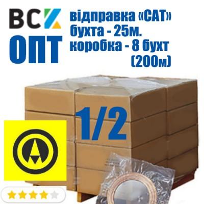 """Труба медная для кондиционера 1/2"""" 12.70x0.81 25м ЗЦМ Украина только коробками 8бухт 200м опт отправка от производителя для монтажа"""