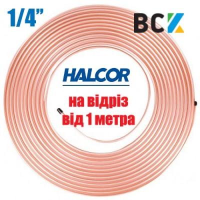 """Труба медная мягкая 1/4"""" 6.35x0.76 Halcor Греция от метра на отрез для монтажа и установки кондиционера на отрез"""