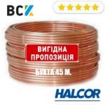"""Труба медная 1/4"""" 6.35x0.76 Halcor Греция от бухты 45м для монтажа кондиционеров"""
