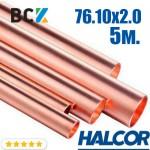Труба медная прямая жесткая 76.10x2.0 Halcor Халкор Греция в палках по 5m медь холодильная и сантехническая Sanco