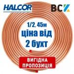 "Труба медная 1/2"" 12.70x0.81 Halcor Греция цена от 2 бухт 90м для монтажа кондиционеров опт"