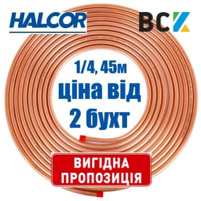 """Труба медная 1/4"""" 6.35x0.76 Halcor Греция цена от 2 бухт 90м для монтажа кондиционеров"""
