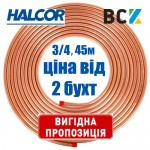 "Труба медная 3/4"" 19.05x0.89 Halcor Греция цена от 2 бухт 90м для монтажа кондиционеров опт"
