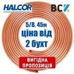 "Труба медная 5/8"" 15.88x0.89 Halcor Греция цена от 2 бухт 90м для монтажа кондиционеров опт"