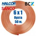 Труба медная мягкая 6x1 Halcor Греция или Sanco Италия от бухты 50m холодильная и сантехническая