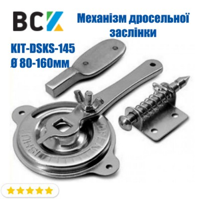 Механизм вентиляционной воздушной дроссельной заслонки KІТ-DSKS-145 для диаметров от 80 до 160 мм монтаж воздуховодов вентиляции