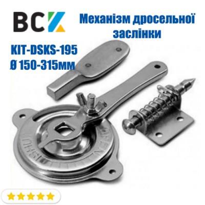 Механизм вентиляционной воздушной дроссельной заслонки KІТ-DSKS-195 для диаметров от 150 до 315 мм монтаж воздуховодов вентиляции