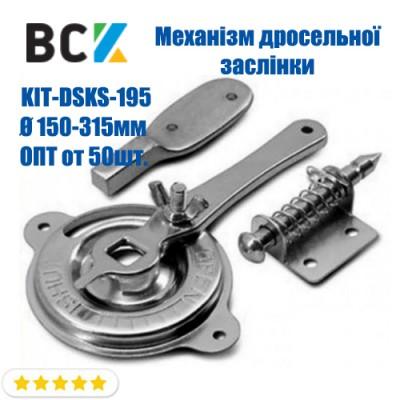 Механизм вентиляционной воздушной дроссельной заслонки KІТ-DSKS-195 для диаметров от 150 до 315 мм монтаж воздуховодов вентиляции опт