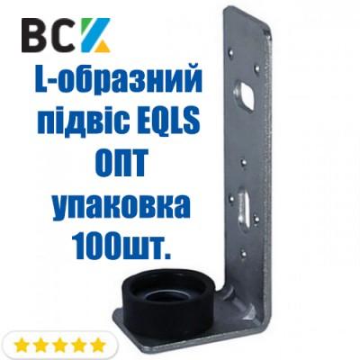 Кронштейн L-образный подвес EQLS антивибрационные зажим для монтажа и крепления прямоугольных и круглых воздуховодов вентиляции опт