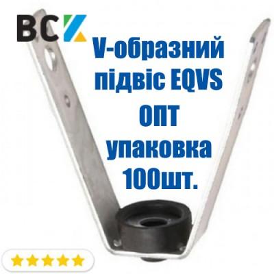 Кронштейн V-образный подвес EQVS антивибрационные зажим для монтажа и крепления прямоугольных и круглых воздуховодов вентиляции опт