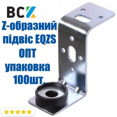 Кронштейн Z-образный подвес EQZS антивибрационные зажим для монтажа и крепления прямоугольных и круглых воздуховодов вентиляции опт