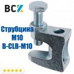 Струбцина монтажная M10 B-CLB-M10 оцинкованная клемма для безсварочного монтажа и крепления шпилек к швеллеру под вентиляцию