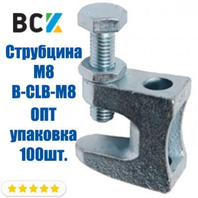 Струбцина монтажная M8 B-CLB-M8 оцинкованная клемма для безсварочного монтажа и крепления шпилек к швеллеру под вентиляцию