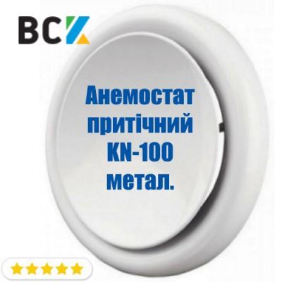 Анемостат приточный KN-100 с монтажным фланцем для вентиляции и кондиционирования d 100мм металл