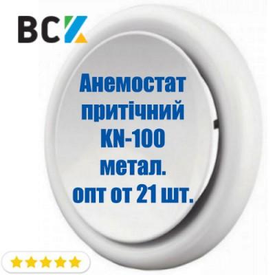 Анемостат приточный KN-100 с монтажным фланцем для вентиляции и кондиционирования d 100мм металл опт