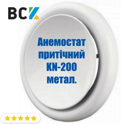 Анемостат приточный KN-200 с монтажным фланцем для вентиляции и кондиционирования d 200мм металл