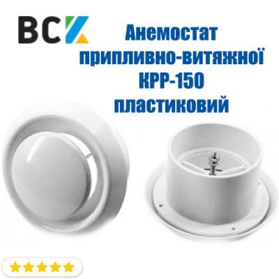 Анемостат универсальный приточно-вытяжной анемостат КРР-150 пластиковый для вентиляции и кондиционирования d 150мм