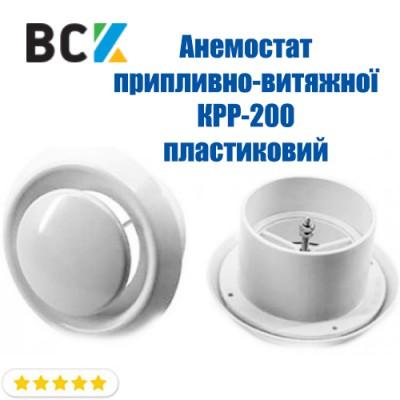 Анемостат универсальный приточно-вытяжной анемостат КРР-200 пластиковый для вентиляции и кондиционирования d 200мм
