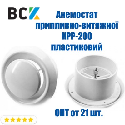Анемостат универсальный приточно-вытяжной анемостат КРР-200 пластиковый для вентиляции и кондиционирования d 200мм опт