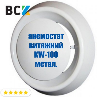 Анемостат витяжной KW-100 с мотажным фланцем для вентиляции и кондиционирования d 100мм металл