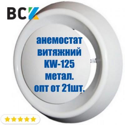 Анемостат витяжной KW-125 с мотажным фланцем для вентиляции и кондиционирования d 125мм металл опт