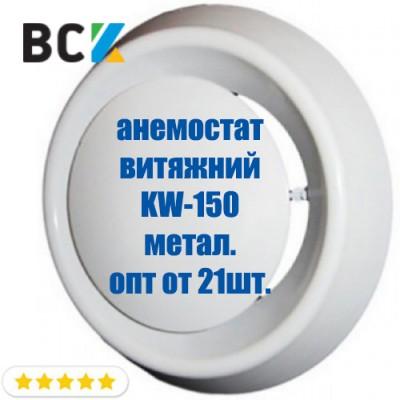Анемостат витяжной KW-150 с мотажным фланцем для вентиляции и кондиционирования d 150мм металл опт