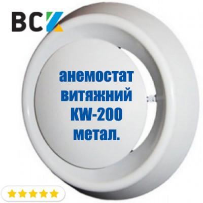 Анемостат витяжной KW-200 с мотажным фланцем для вентиляции и кондиционирования d 200мм металл