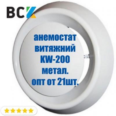 Анемостат витяжной KW-200 с мотажным фланцем для вентиляции и кондиционирования d 200мм металл опт