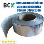 Фольга алюмінієва армована самоклейющаяся 30мкм 50ммх50м ТАLE-50-50 для кондиціонування і вентиляції