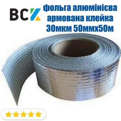 Фольга алюминиевая армированная самоклейющаяся 30мкм 50ммх50м ТАLE-50-50 для кондиционирования и вентиляции