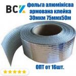 Фольга алюмінієва армована самоклейющаяся 30мкм 75ммх50м ТАLE-75-50 для кондиціонування і вентиляції опт