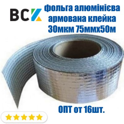 Фольга алюминиевая армированная самоклейющаяся 30мкм 75ммх50м ТАLE-75-50 для кондиционирования и вентиляции опт