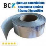 Фольга алюминиевая армированная самоклейющаяся 30мкм 75ммх50м ТАLE-75-50 для кондиционирования и вентиляции