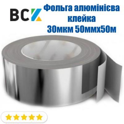 Фольга алюминиевая самоклейющаяся 30мкм 50ммх50м ТАL-50-50 для кондиционирования и вентиляции