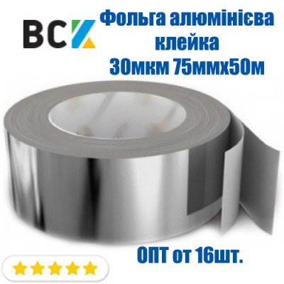 Фольга алюминиевая самоклейющаяся 30мкм 75ммх50м ТАL-75-50 для кондиционирования и вентиляции опт