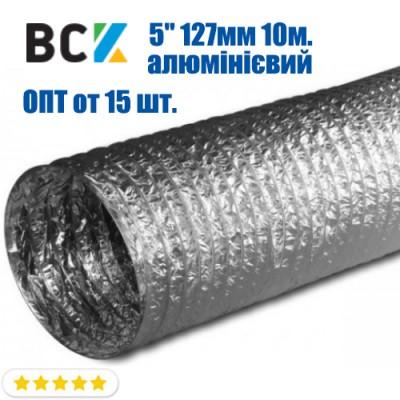 """Воздуховод гибкий не изолированный 5"""" 127мм 10м. ALPE-NI-125 фольга или металлизированный полиэстр -30/+150С d 125 для вентиляции и кондиционирования опт"""