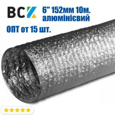 """Воздуховод гибкий не изолированный 6"""" 152мм 10м. ALPE-NI-150 фольга или металлизированный полиэстр -30/+150С d 150 для вентиляции и кондиционирования опт"""