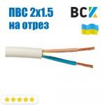 Провод кабель ПВС 2x1.5 ГОСТ цена на отрез от 1м для подключения при монтаже и установках кондиционера