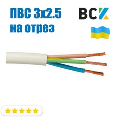 Провод кабель ПВС 3x2.5 ГОСТ цена на отрез от 1м для подключения при монтаже и установках кондиционера