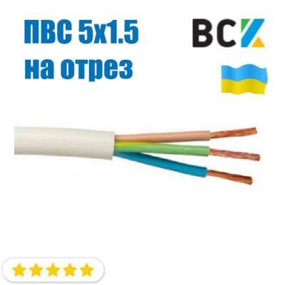 Провод кабель ПВС 5x1.5 ГОСТ цена на отрез от 1м для подключения при монтаже и установках кондиционера